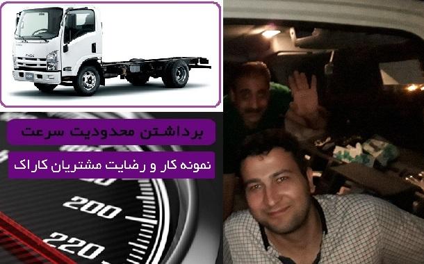 نمونه کار 2 : برداشتن محدودیت سرعت ایسوزو کامیونت های جدید | رفع محدودیت سرعت ایسوزو