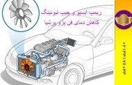 ریمپ ایسیو ecu :کاهش دمای  فن خودروی پژو پرشیا | کاهش دمای موتور پژوپارس - ریمپ ایسیو موتور ملی
