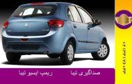 ریمپ ایسیو تیبا : کاهش مصرف سوخت | کاهش مصرف بنزین تیبا با ریمپ ایسیو