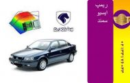 ریمپ ایسیو سمند ef7 : کاهش دمای فن سمند - کاهش دمای موتور سمند | تقویت خودرو