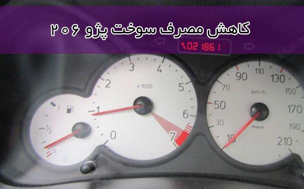 ریمپ ایسیو 206 : کاهش مصرف سوخت 206 با ریمپ ایسیو | ریمپ ای سی یو 206