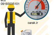 ریمپ ecu : کاهش مصرف سوخت پژو پرشیا | کاهش مصرف سوخت پژوپارس - ریمپ ایسیو موتور ملی
