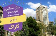 صداگیری خودرو در تبریز | تعمیرگاه صداگیری ماشین تبریز | کاراک