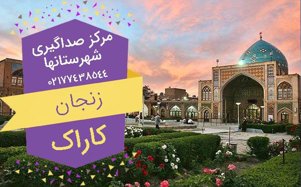 صداگیری خودرو در زنجان | تعمیرگاه صداگیری ماشین زنجان | کاراک