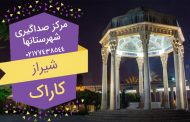 صداگیری خودرو در شیراز | تعمیرگاه صداگیری ماشین شیراز | کاراک