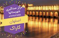 صداگیری خودرو در اصفهان | تعمیرگاه صداگیری ماشین اصفهان | کاراک