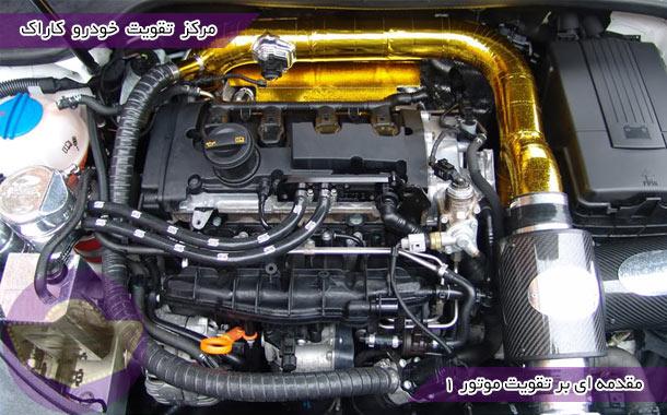 مقدمه ای بر تقویت موتور خودرو : تقویت سیلندر و میل لنگ | مقاله شماره 1