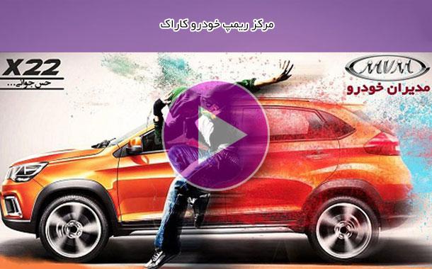 ریمپ ecu : رفع تاخیر پدال گاز خودرو X22 با ریمپ ایسیو + فیلم