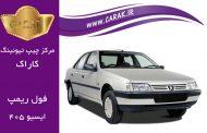 ريمپ 405 با موتور 1800 | تقویت موتوری 405 | ریمپ 405 باموتور 1600