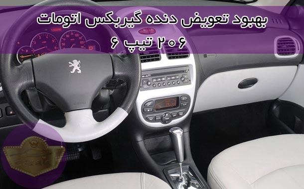 بهبود تعویض دنده گیربکس اتوماتیک 206 تیپ 6 با ریمپ
