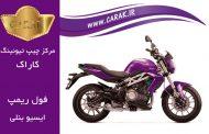 ریمپ موتور سیکلت | ریمپ ایسیو بنلی | تقویت موتور سیکت