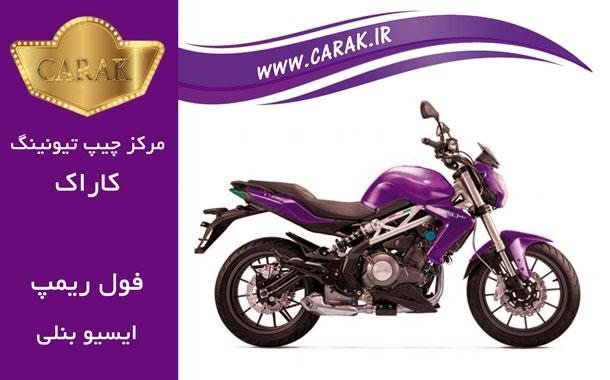 ریمپ موتور سیکلت   ریمپ ایسیو بنلی   تقویت موتور سیکت