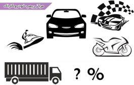 تا چه میزان میتوان با ریمپ خودرو را تقویت کرد ؟