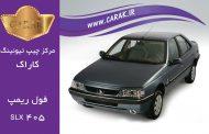 ريمپ 405 با موتور 1600 | تقویت موتوری 405 TU5 | ریمپ SLX