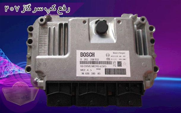 رفع تاخیر دریچه گاز 207 با ایسیو 745