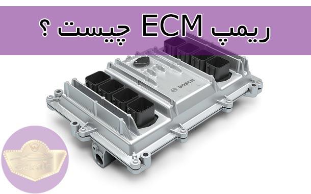 ریمپ ECM چیست ؟ وظیفه ECM در خودرو چیست ؟