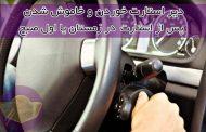 مقاله رفع مشکل روشن نشدن خودرو اول صبح و چندین بار استارت خوردن