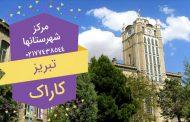 ریمپ ارومیه   ریمپ از آذرباییجان شرقی   پذیرش ریمپ ECU از آذرباییجان غربی