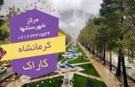 ریمپ کرمانشاه   ریمپ ای سی یو از اسلام آباد   پذیرش ریمپ ایسیو از کنگاور