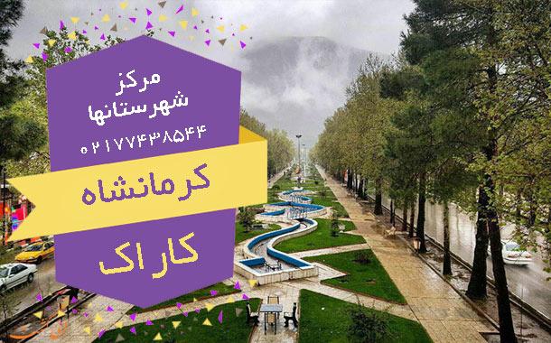 ریمپ کرمانشاه | ریمپ ای سی یو از اسلام آباد | پذیرش ریمپ ایسیو از کنگاور