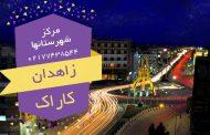 ریمپ سیستان و بلوچستان   ریمپ ایسیو از ایرانشهر   پذیرش ریمپ ECU از زاهدان