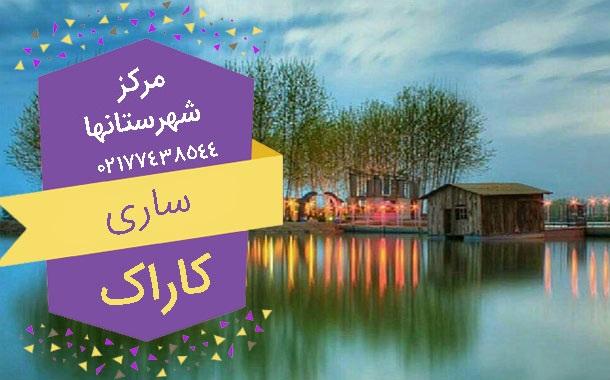 ریمپ ساری | ریمپ ایسیو از ساری | پذیرش ریمپ ECU از مازندران