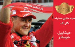 Michael Schumacher |قهرمان مسابقات فرمول یک