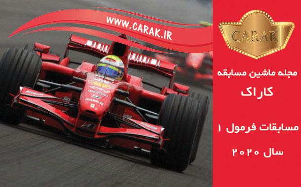 تقویم 2020 مسابقات ماشین فرمول 1 | مجله ماشین مسابقه