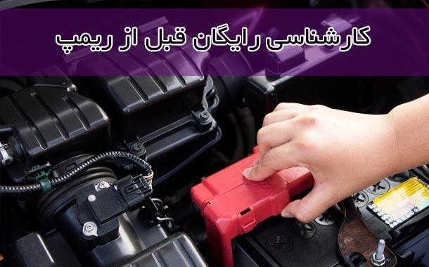 کارشناسی رایگان خودرو قبل از ریمپ