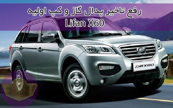 رفع کپ Lifan x60 | رفع تاخیر دریچه گاز Lifan x60