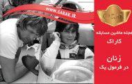 زنان در فرمول یک | مجله ماشین مسابقه