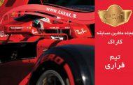 فراری ، معرفی تیم های فرمول یک   مجله ی ماشین مسابقه