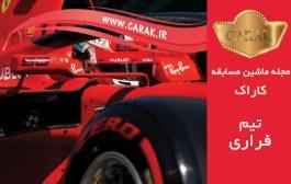 فراری ، معرفی تیم های فرمول یک | مجله ی ماشین مسابقه