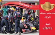 ردبول ، معرفی تیم های فرمول یک | مجله ماشین مسابقه