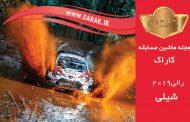 رالی شیلی ۲۰۱۹ | مرحله ششم رالی قهرمانی جهان