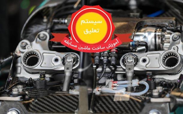 چگونه یک ماشین مسابقه بسازیم 🔥 | قسمت دوم: بهبود سیستم تعلیق