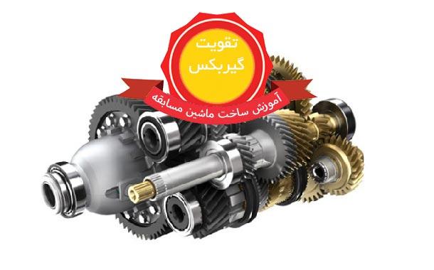 چگونه ماشین مسابقه بسازیم 🔥 | قسمت پنجم : تقویت موتور و گیربكس (پارت دوم)