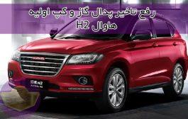رفع کپ خودرو هاوال H2 | رفع تاخیر دریچه گاز خودرو هاوال H2