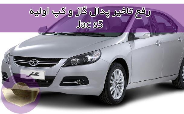 رفع کپ خودرو jak j5 | رفع تاخیر دریچه گاز خودرو jak j5