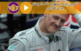 آخرین مسابقه مایکل شوماخر در فراری | مجله ماشین مسابقه
