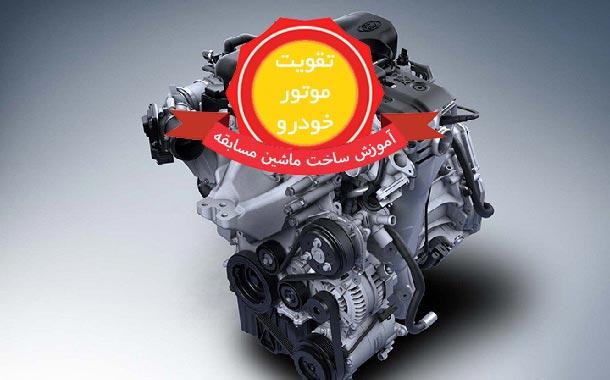 چگونه یک ماشین مسابقه بسازیم 🔥 | قسمت پنجم : تقویت موتور و گیربكس