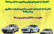 کدامیک از خودروهای ایرانی و خارجی بیشتر به صدا میافتند؟ | کاراک