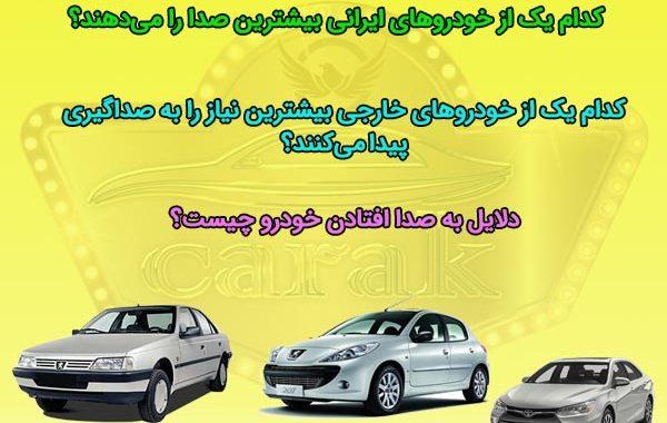 کدامیک از خودروهای ایرانی و خارجی بیشتر به صدا میافتند؟   کاراک