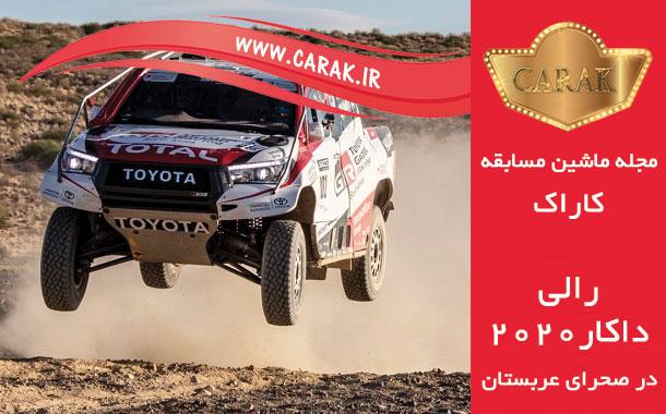 رالی داکار ۲۰۲۰ در عربستان   مجله ماشین مسابقه