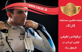 نیکولاس لطیفی اولین راننده ایرانی فرمول یک شد