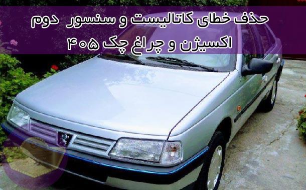 خودرو ۴۰۵