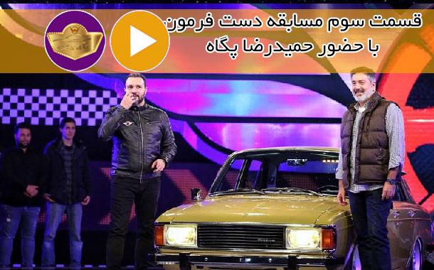مسابقه دست فرمون ، خلاصه قسمت سوم | مجله ماشین مسابقه