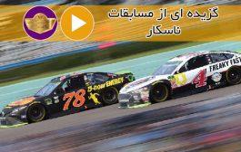 نگاهی به مسابقات اتومبیل رانی ناسکار | مجله ماشین مسابقه