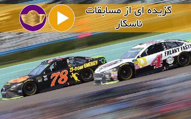 نگاهی به مسابقات اتومبیل رانی ناسکار   مجله ماشین مسابقه