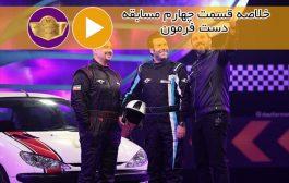 مسابقه دست فرمون ، خلاصه قسمت چهارم | مجله ماشین مسابقه